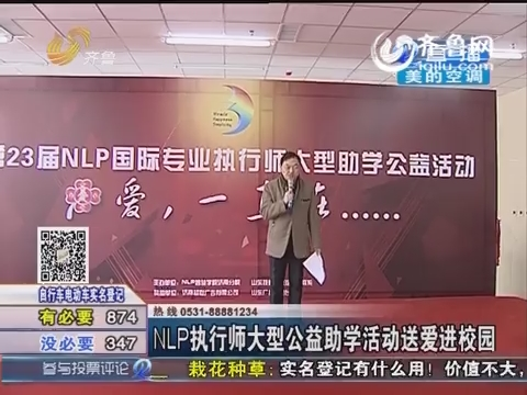 NLP执行师大型公益助学活动送爱进校园