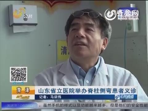 山东省立医院赴菏泽举办脊柱侧弯患者义诊活动