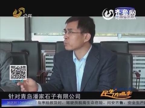 20151206《问安齐鲁》:最严暗查拉开序幕 违法生产坚决取缔