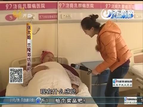 粉红丝带:兰陵乳腺癌晚期母亲今天手术