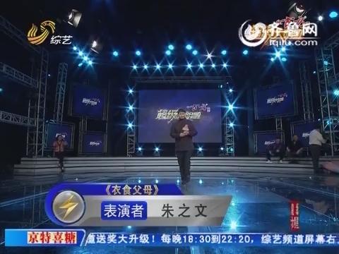20151206《超级大明星》:大衣哥high到爆 李鑫秒变碰瓷专业户