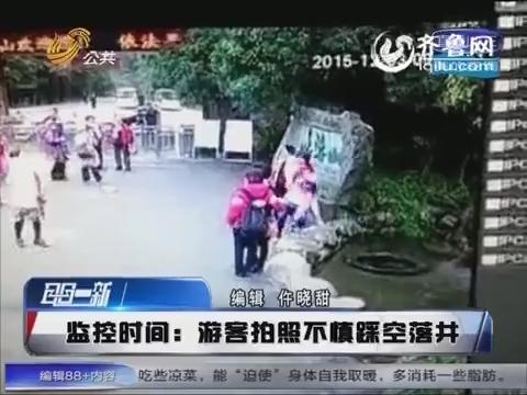 广西:游客拍照不慎踩空落井