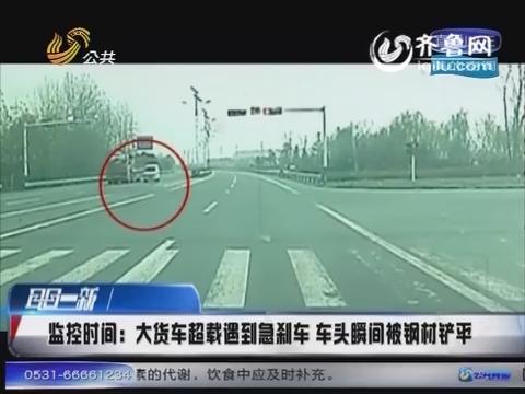 安徽:滁州大货车超载遇到急刹车 车头瞬间被钢材铲平