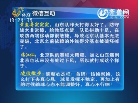 微信互动:山东高速男篮主场大胜北京首钢