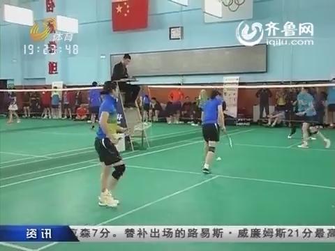 品球论球 玩羽球:山东省省直机关羽毛球邀请赛济南挥拍