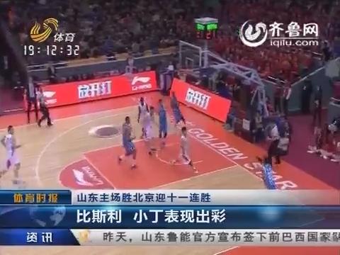 山东主场胜北京迎十一连胜:比斯利 小丁表现出彩