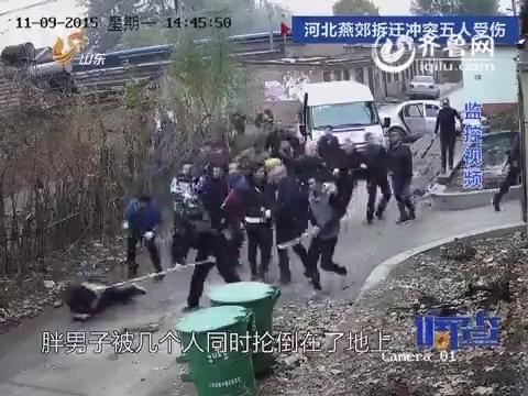 调查:河北燕郊拆迁冲突五人受伤