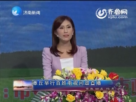 章丘举行百姓电视问政直播