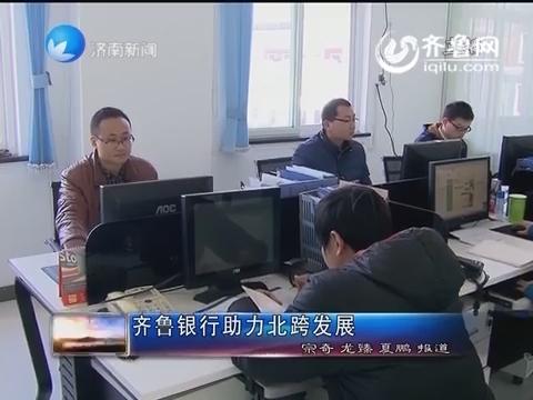 齐鲁银行助力北跨发展