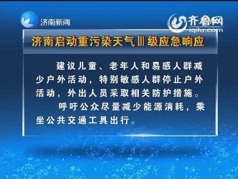 济南启动重污染天气Ⅲ级应急响应