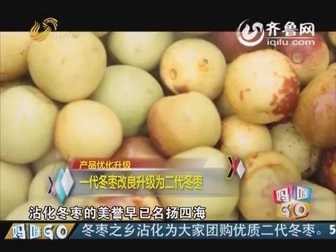 2015年12月07日《妈咪go》:一代冬枣改良升级为二代冬枣