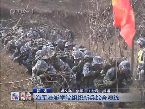 海军潜艇学院组织新兵综合演练
