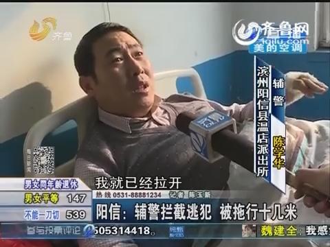 阳信:辅警拦截逃犯 被拖行十几米伤势严重