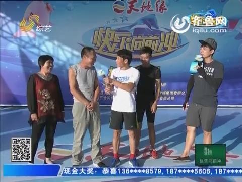 20151208《快乐向前冲》:终极PK赵沁源晋级 于连成止步王中王六强