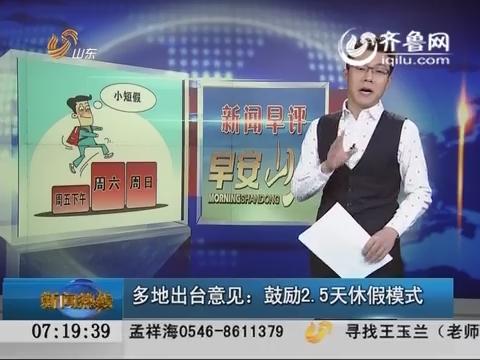 """新闻早评 人民网:击败99%购票者的12306验证码只为""""卖萌""""?"""