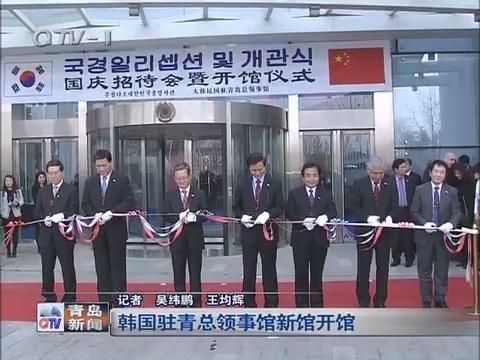韩国驻青总领事馆新馆开馆