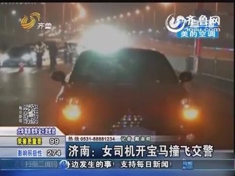 济南:女司机开宝马撞飞交警