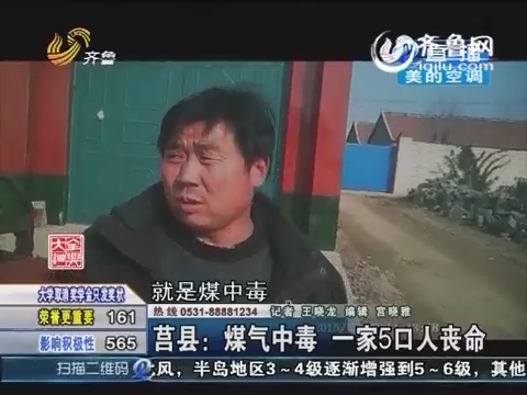莒县:煤气中毒 一家5口人丧命