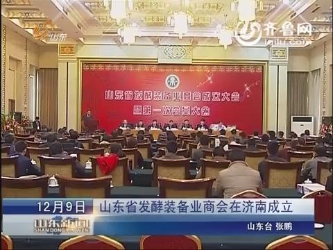 山东省发酵装备业商会在济南成立