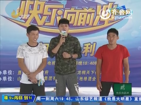 20151209《快乐向前冲》:王中王争霸赛6晋5