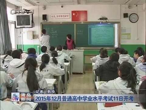 2015年12月普通高中学业水平考试11日开考