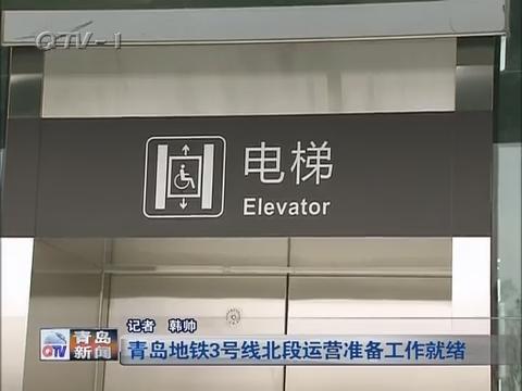 青岛地铁3号线北段运营准备工作就绪