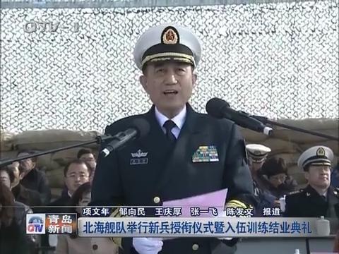 北海舰队举行新兵授衔仪式暨入伍训练结业典礼