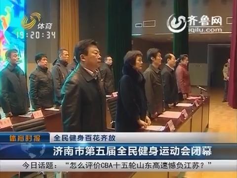 全民健身百花齐放 济南市第五届全民健身运动会闭幕