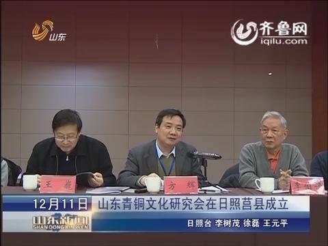 山东青铜文化研究会在日照莒县成立