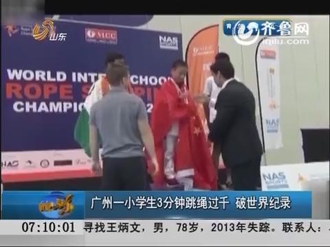 广州一小学生3分钟跳绳过千 破世界纪录