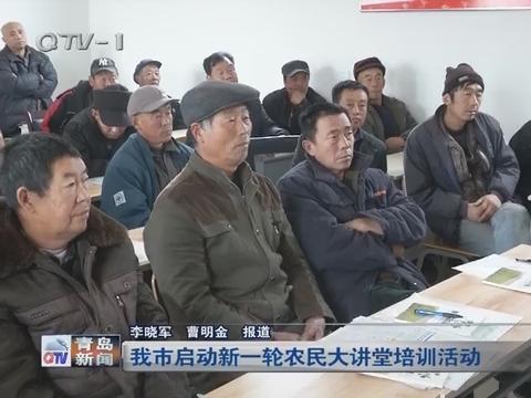 青岛市启动新一轮农民大讲堂培训活动