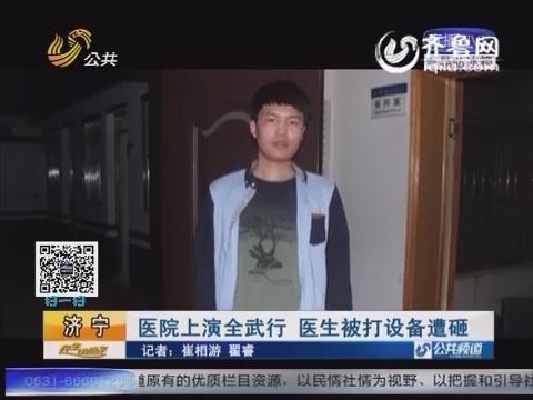 济宁:医院上演全武行 医生被打设备遭砸
