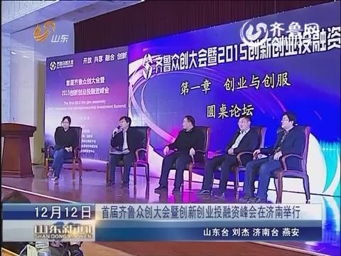 首届齐鲁众创大会暨创新创业投融资峰会在济南举行