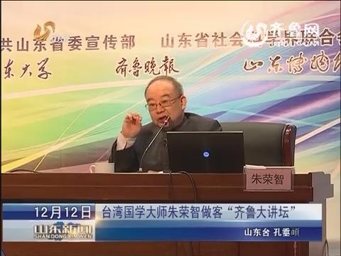 """台湾国学大师朱荣智做客""""齐鲁大讲坛"""""""