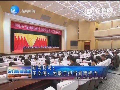 王文涛:为敢于担当者而担当