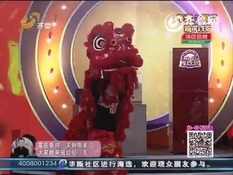 好运连连到:好运天平:舞狮选手来闯关 大奖赢不停
