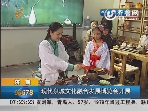 济南:现代泉城文化融合发展博览会开展