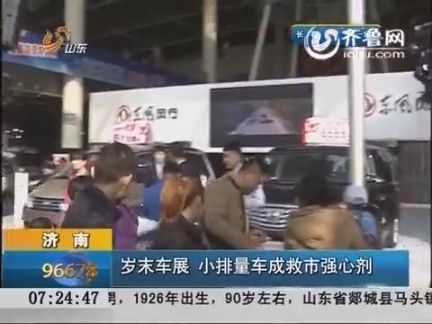 济南:岁末车展 小排量车成救市强心剂