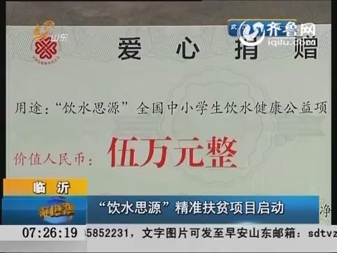 """临沂:""""饮水思源""""精准扶贫项目启动"""