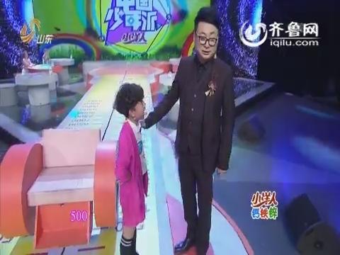 """中国少年派:刘奥VS李沛航 李沛航登上""""宝座"""""""