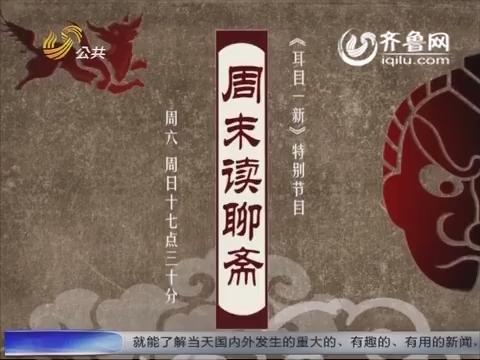 20151213《耳目一新》周末读聊斋:荒山狐女 救苦救世