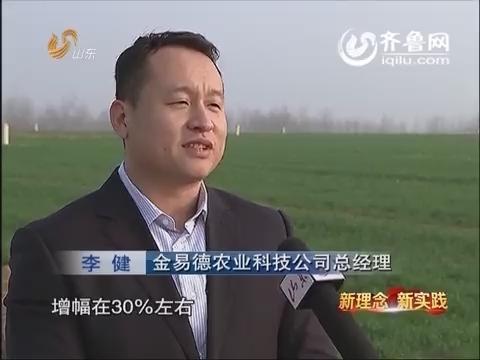 【财政政策推动山东转调创】农业综合开发:30亿元投入350万农民受益