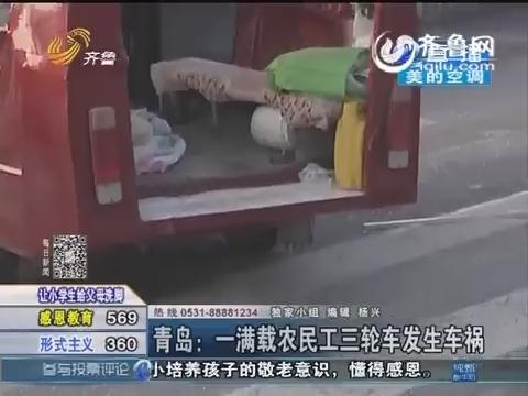 青岛:一辆满载农民工三轮车发生车祸