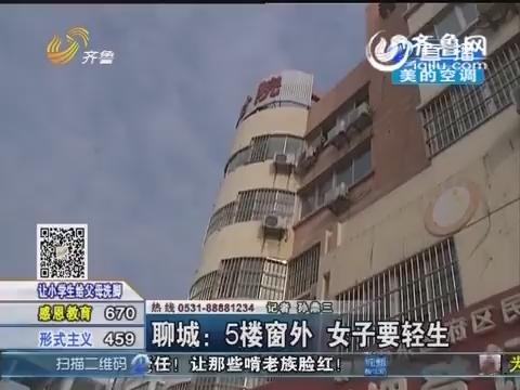 聊城:5楼窗外 女子要轻生