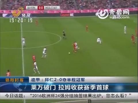 德甲:拜仁2-0夺半程冠军 莱万破门 拉姆收获赛季首球