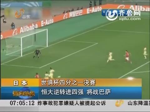 日本:世俱杯四分之一决赛 恒大逆转进四强  将战巴萨