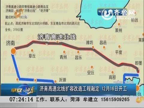 济青高速北线扩容改造工程敲定 12月16日开工