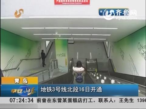 青岛:地铁3号线北段16日开通