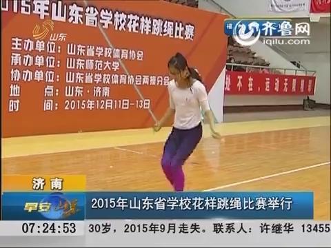 济南:2015年山东省学校花样跳绳比赛举行