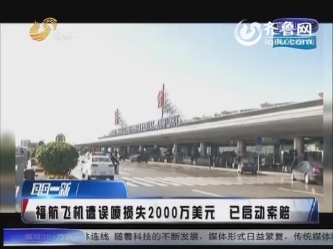 福航飞机遭误喷损失2000万美元 已启动索赔